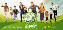 Chinese-language Film Breaks Box Office Record