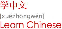 Learn Chinese Famous Idioms and Proverbs Funny and Quickly