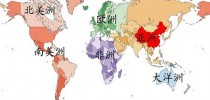 Learn Seven Continents in  Mandarin Chinese