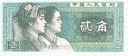 2 jiao