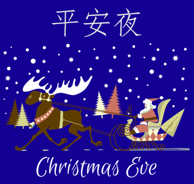 Merry Christmas In Chinese.Merry Christmas In Chinese One To One Chinese