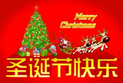 Chinese Christmas.Merry Christmas In Chinese One To One Chinese