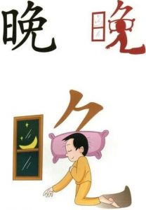 Say Good night in Chinese.